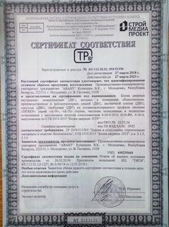 сертификат на двери
