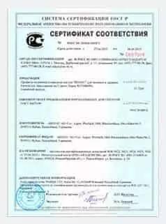 сертификат производства пластикаокон